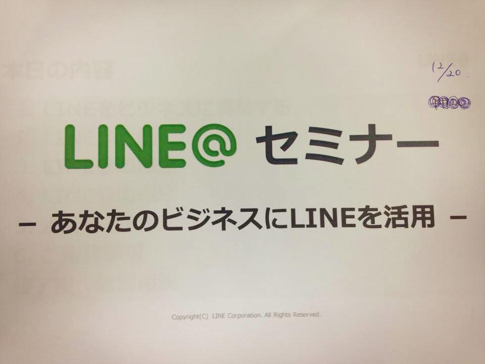LINE@をビジネスに活用する