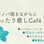(イベント)ボサノバ聴きながら癒しCafé